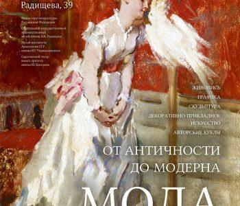 Мода в искусстве: от античности до модерна