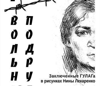 Невольные подруги. Заключенные ГУЛАГа в рисунках Нины Лекаренко