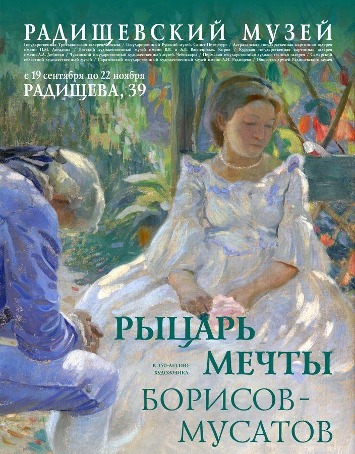 Рыцарь мечты. Виктор Борисов-Мусатов. К 150-летию со дня рождения